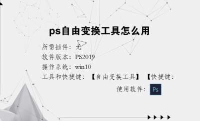 ps自由变换工具怎么用