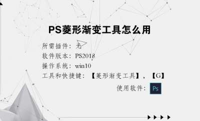 PS菱形渐变工具怎么用