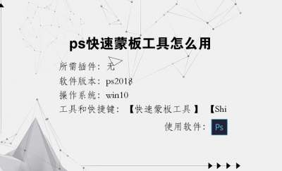 ps快速蒙板工具怎么用