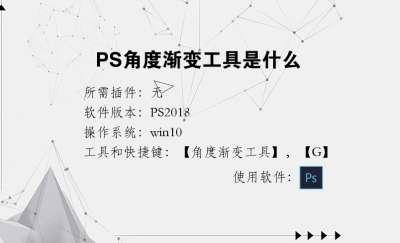 PS角度渐变工具是什么
