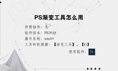 PS渐变工具怎么用