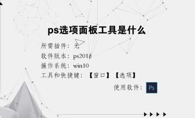 ps选项面板工具是什么