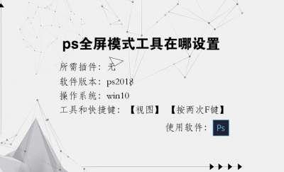 ps全屏模式工具在哪设置