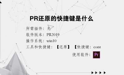 PR还原的快捷键是什么