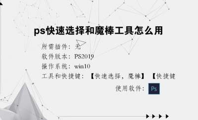 ps快速选择和魔棒工具怎么用