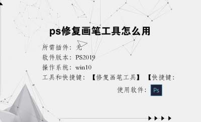 ps修复画笔工具怎么用