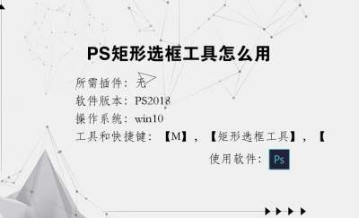 PS矩形选框工具怎么用