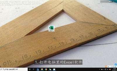 excel表格怎么制作