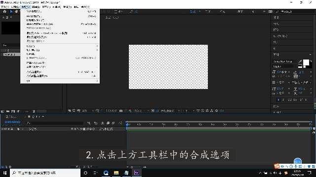 ae怎么导出视频第2步