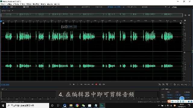 怎样剪辑音乐第4步