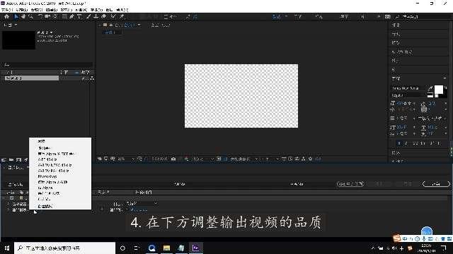 ae怎么导出视频第4步