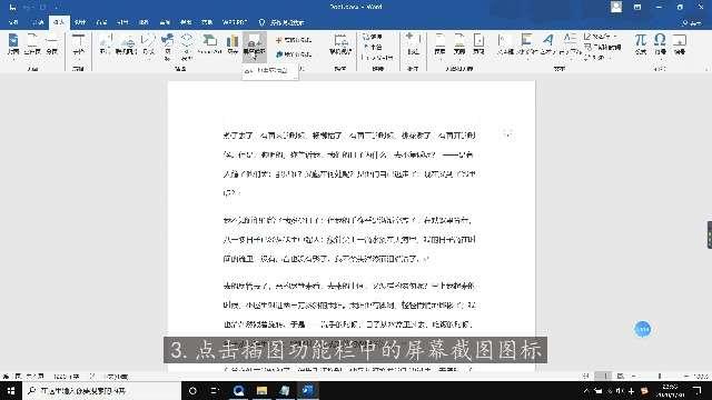 word截图快捷键第3步