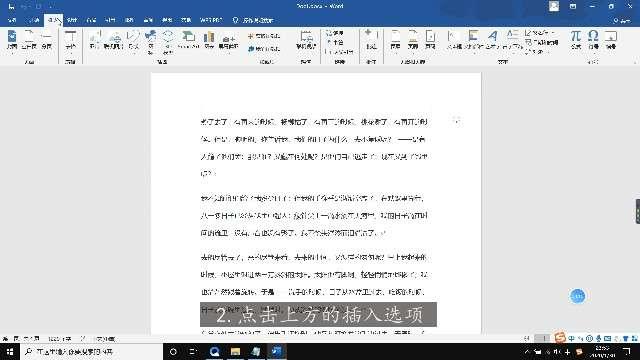 word截图快捷键第2步