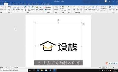 word文档怎么插入图片