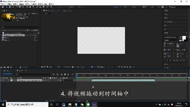 ae怎么裁剪视频第4步
