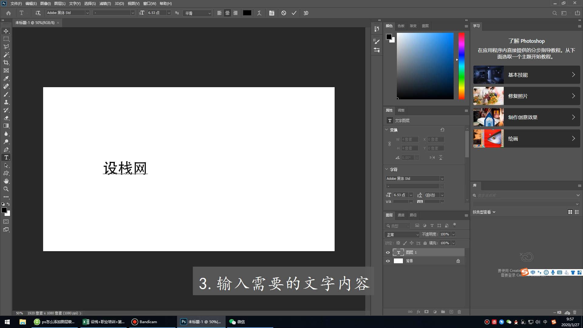 如何给图片编辑添加文字第3步
