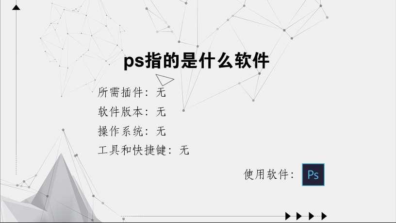 ps指的是什么软件