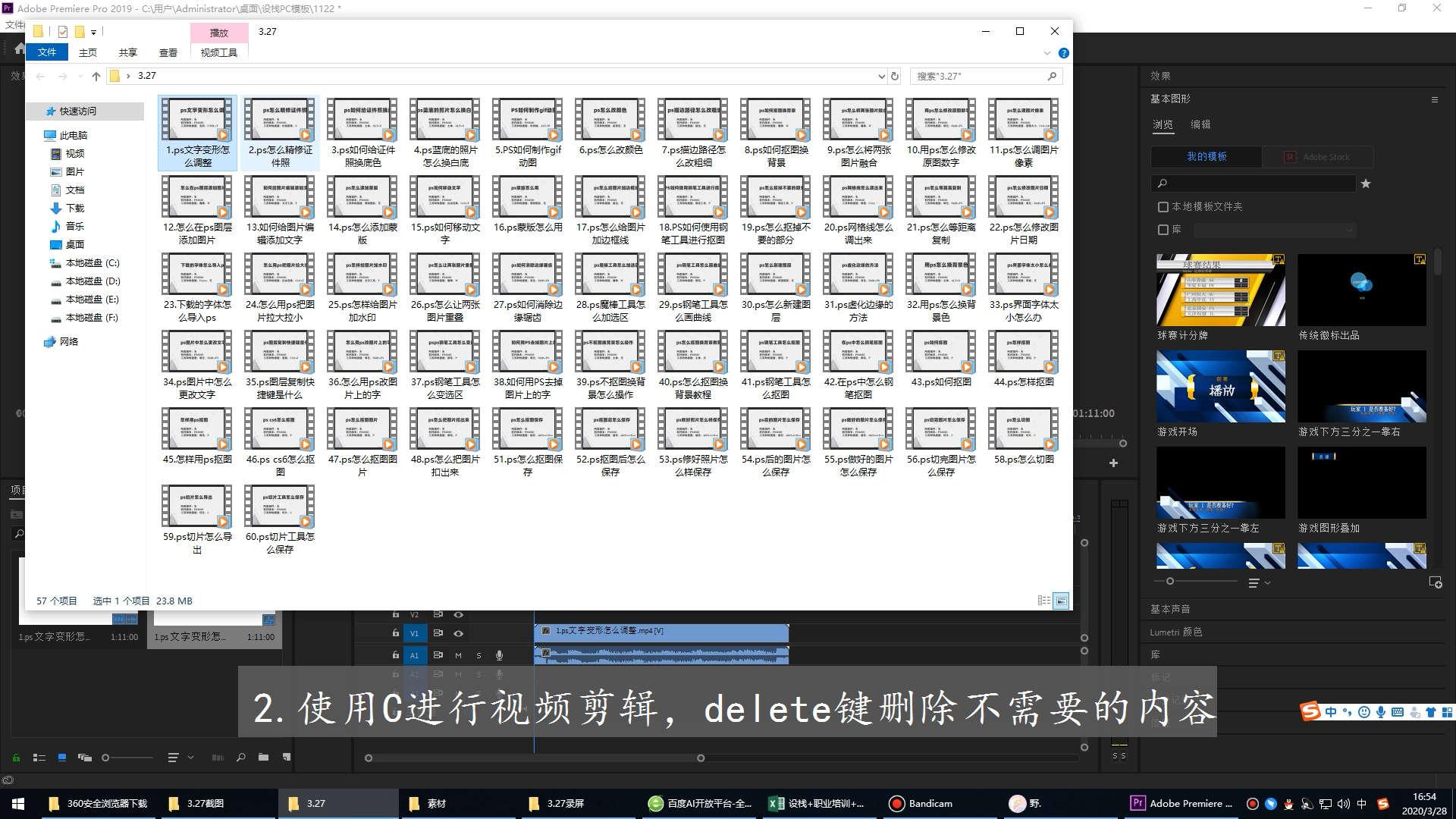 如何编辑视频第2步