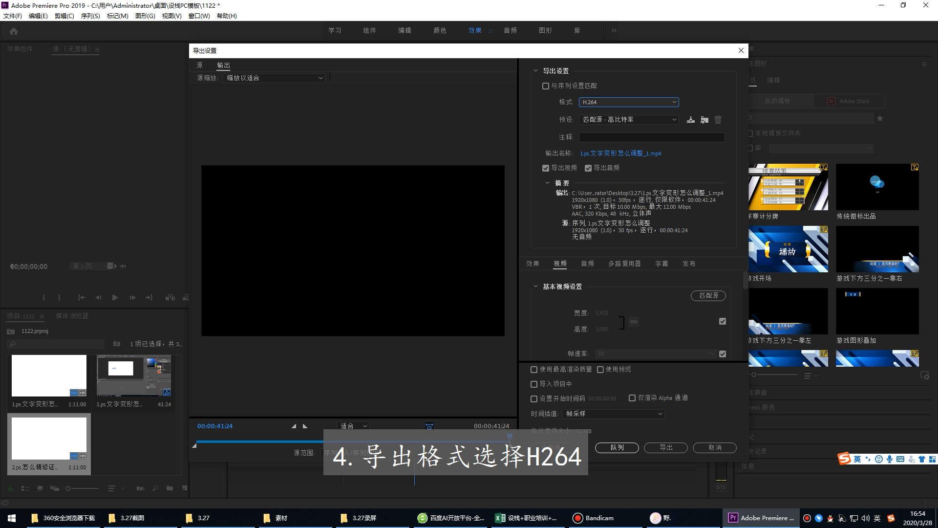 如何编辑视频第4步