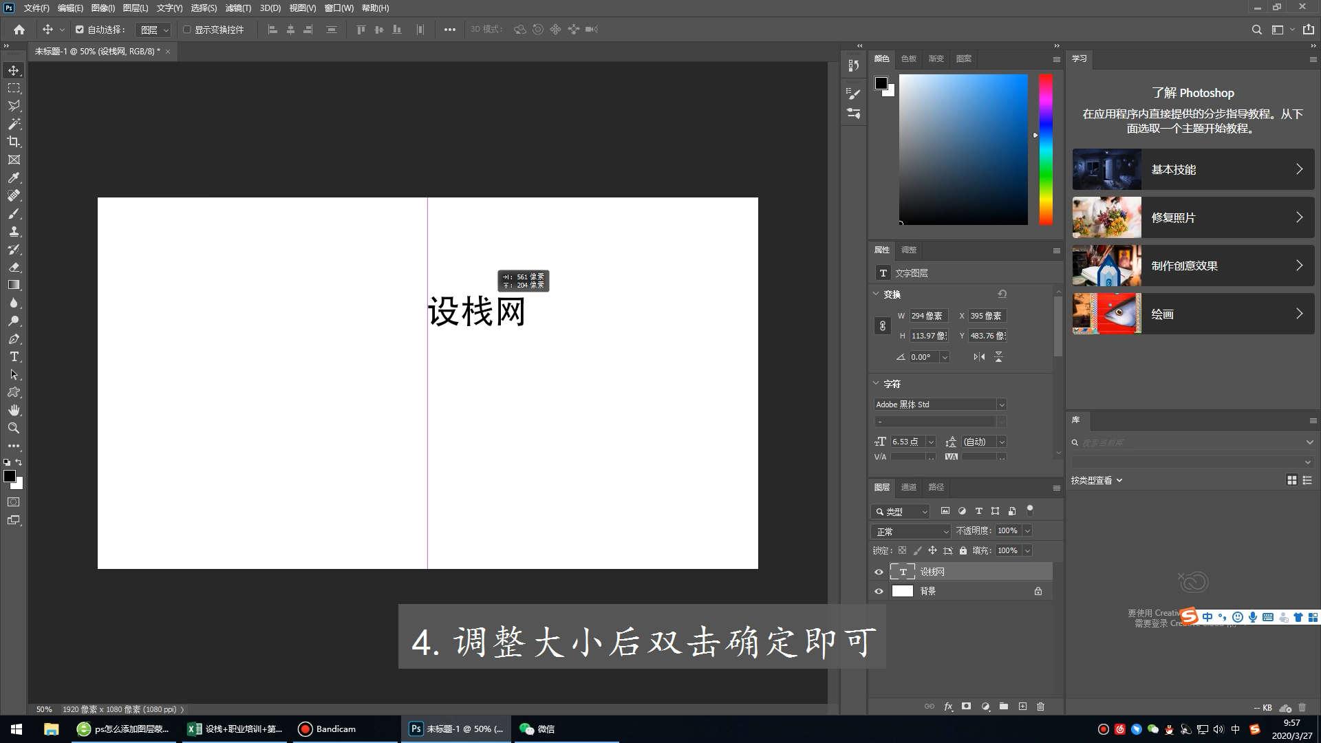如何给图片编辑添加文字第4步