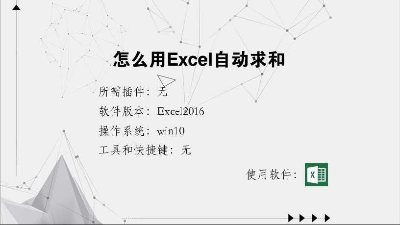 怎么用Excel自动求和