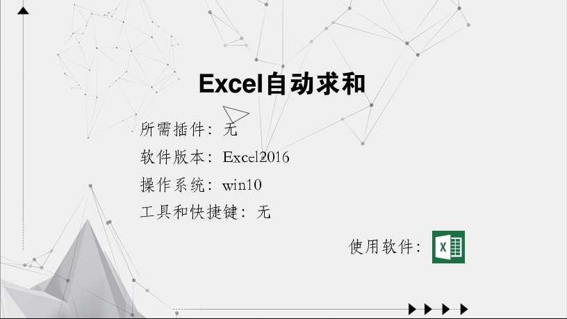 Excel自动求和