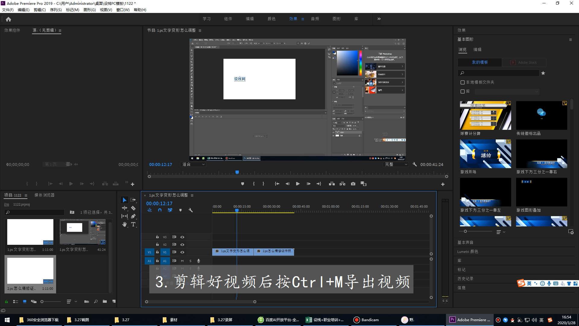 如何编辑视频第3步