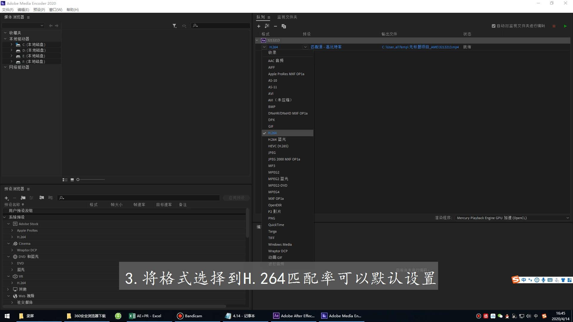 ae怎么导出视频mp4格式第3步