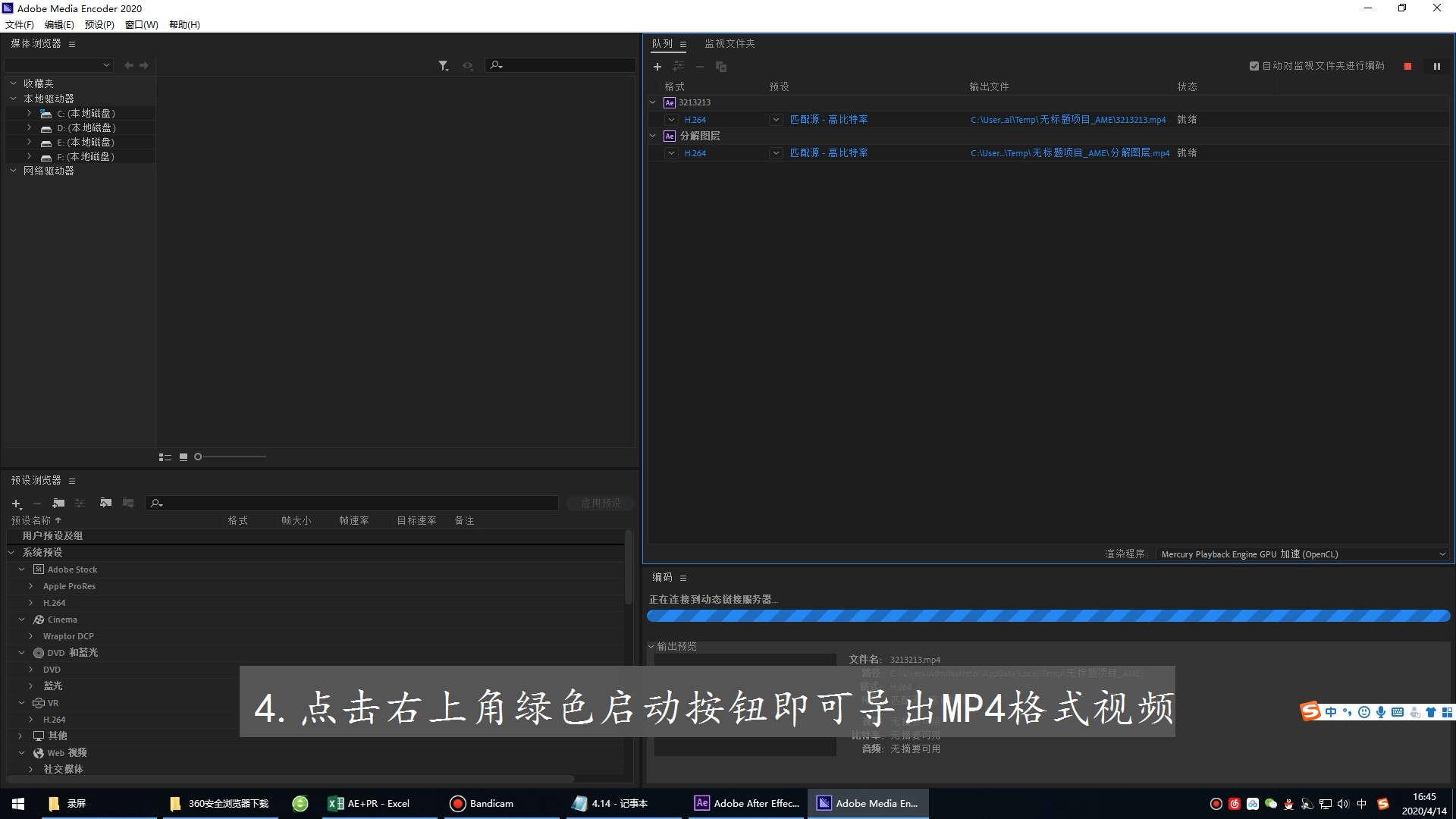 ae怎么导出视频mp4格式第4步