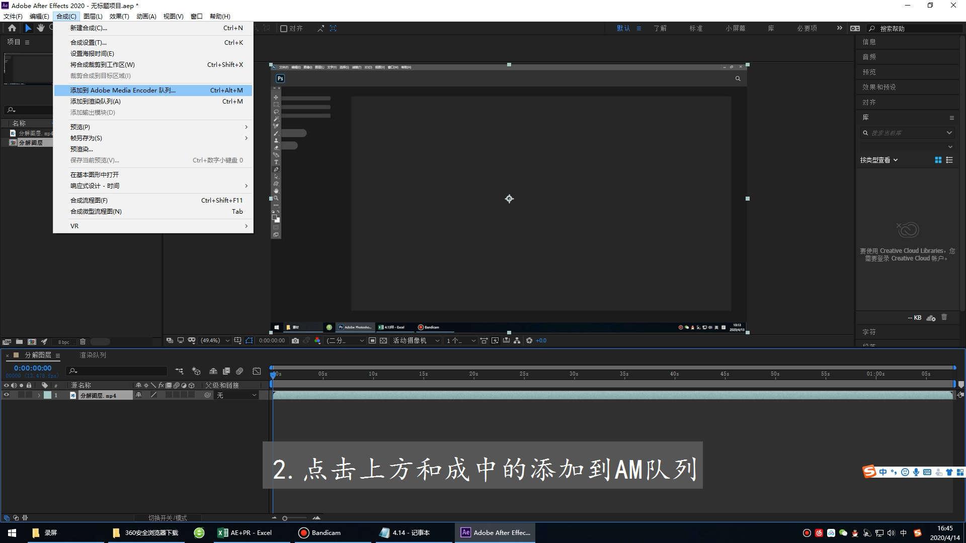 ae怎么导出视频mp4格式第2步