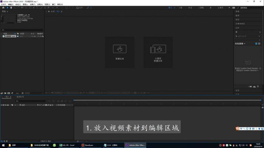 ae怎么导出视频mp4格式