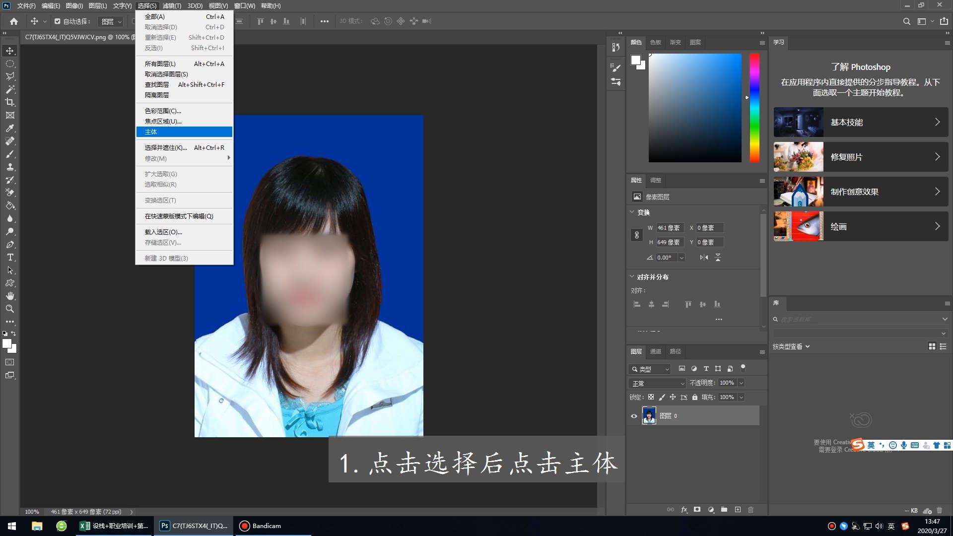 怎样用ps把图片背景变成白色第1步