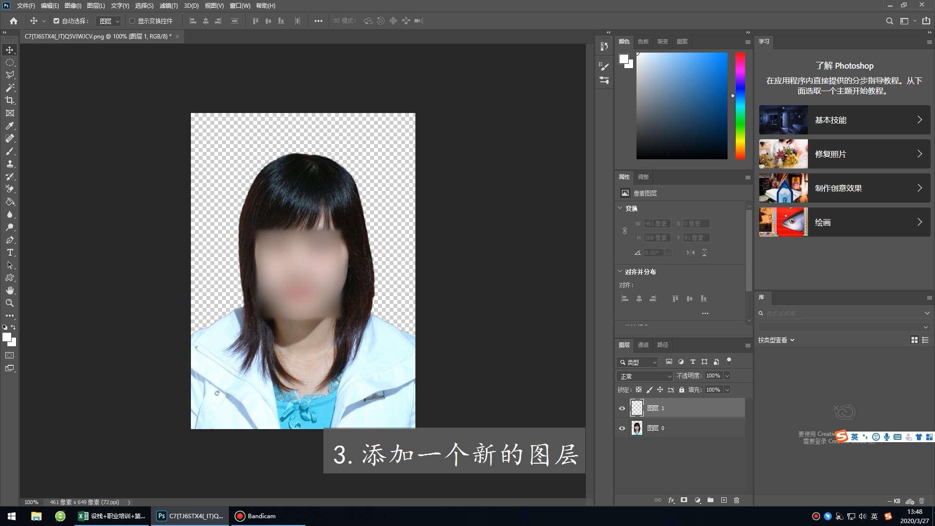 怎样用ps把图片背景变成白色第3步