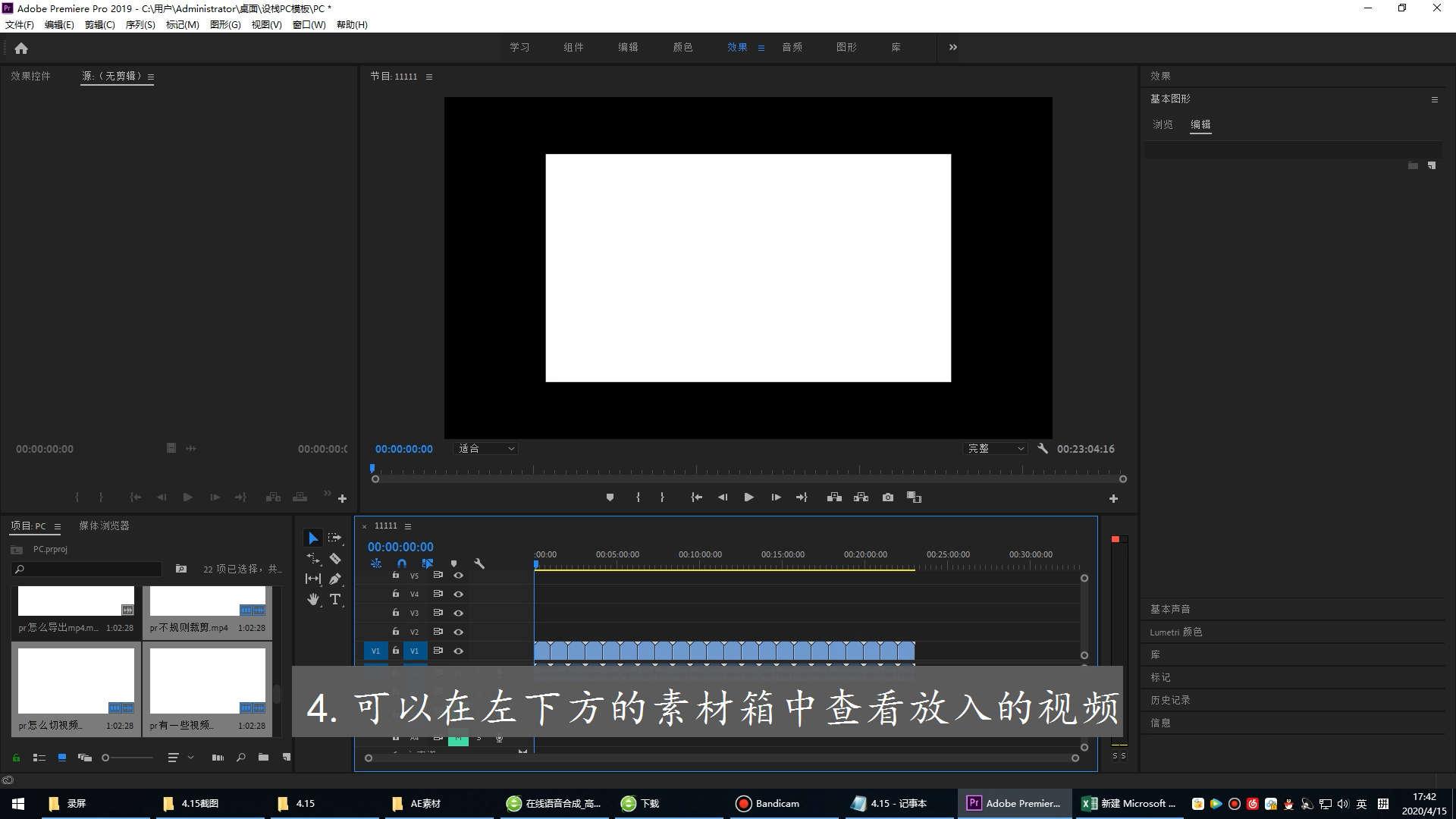 pr里面怎么导入视频第4步