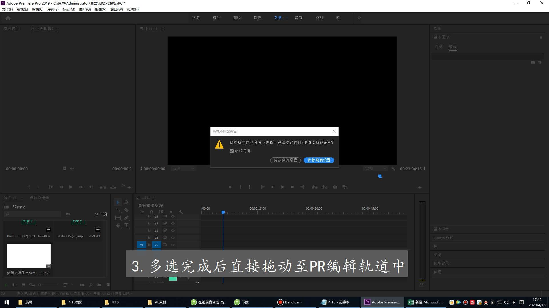 pr里面怎么导入视频第3步