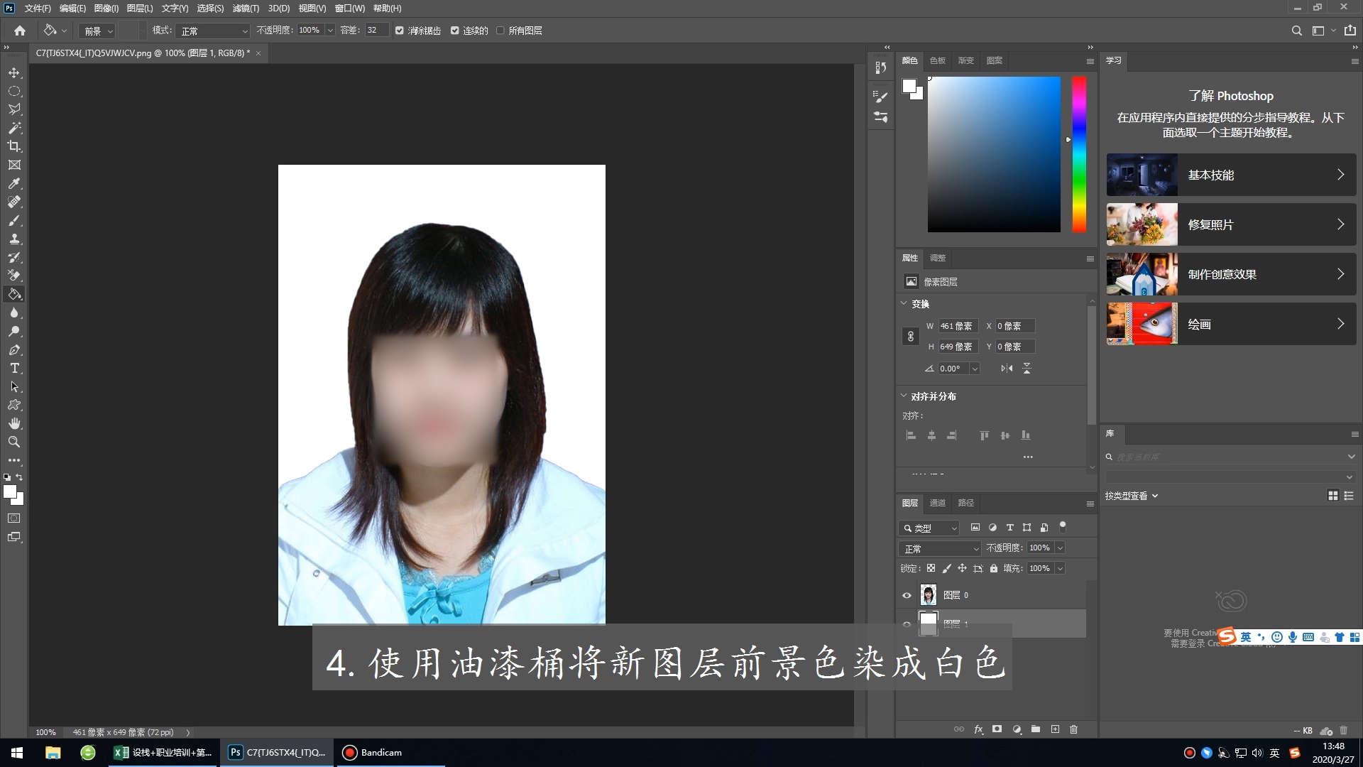 怎样用ps把图片背景变成白色第4步