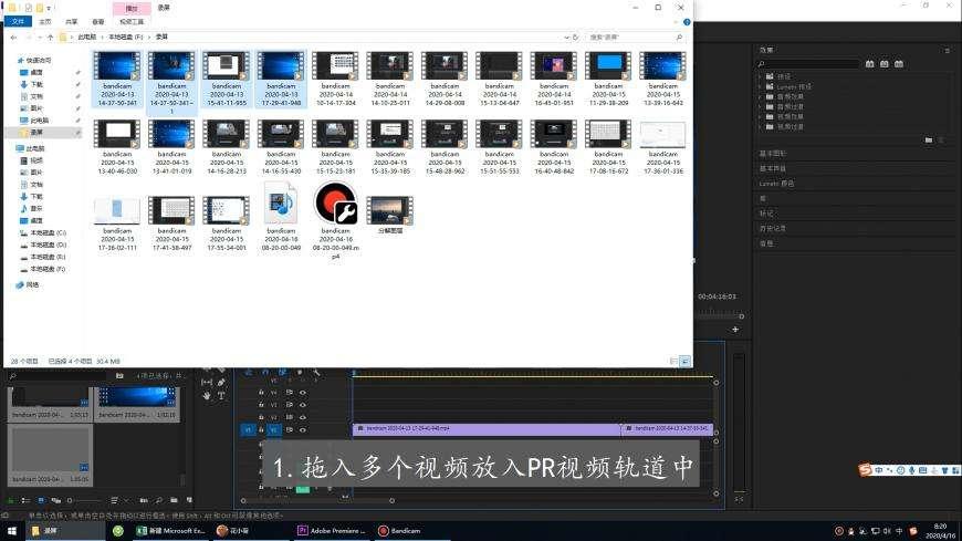 pr怎么让很多视频同时出现