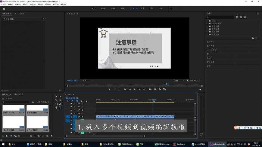 pr怎么裁剪多个视频画面大小