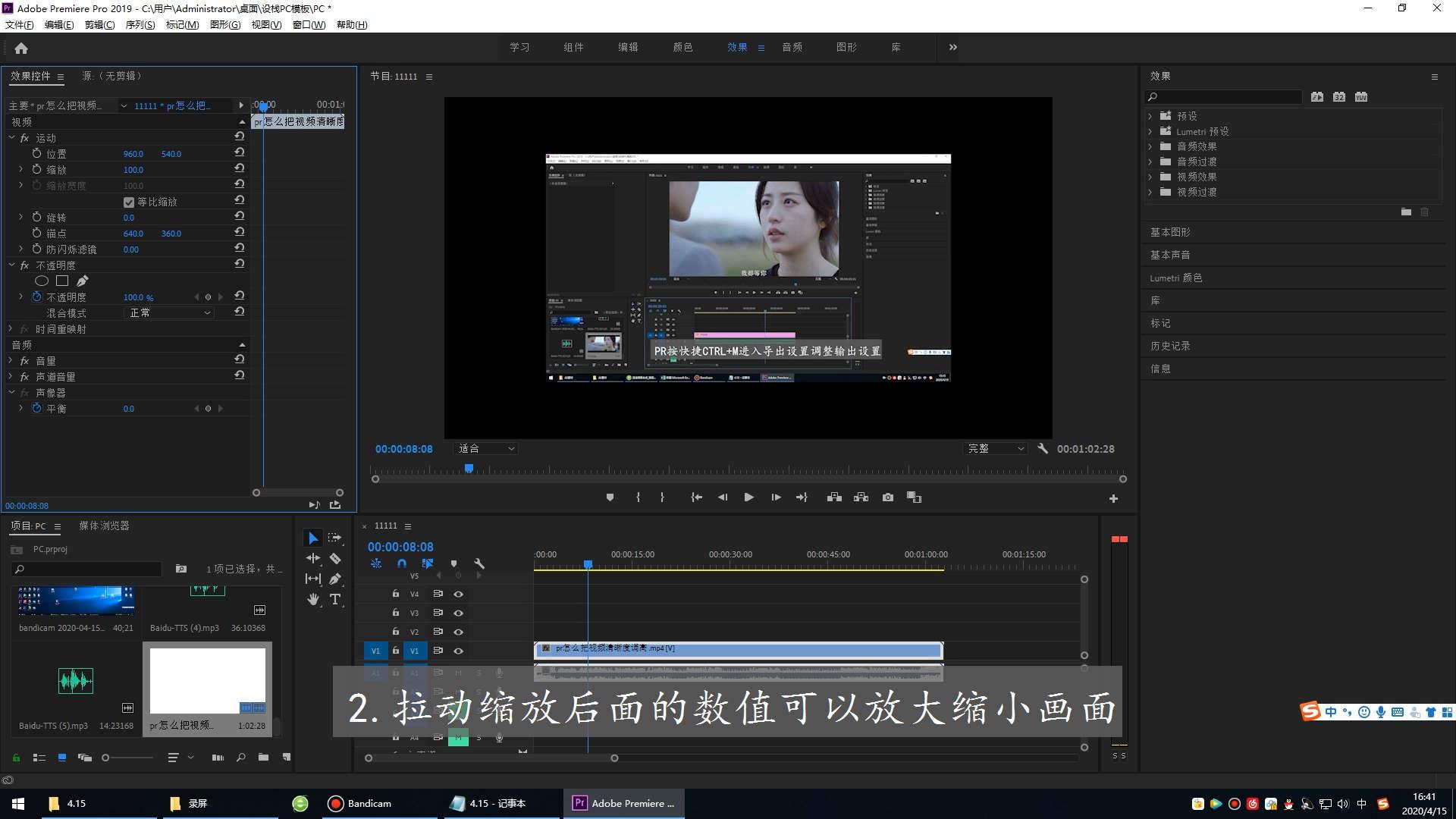 pr怎么调整一段视频画面大小第2步