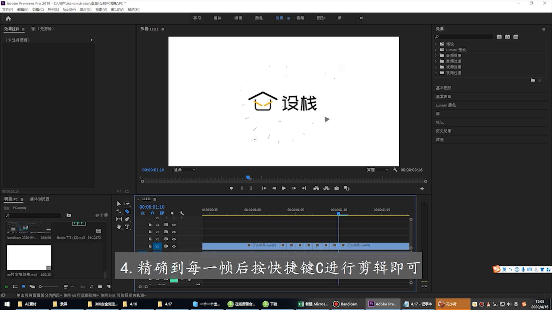 pr怎么精确到每一帧剪辑第4步