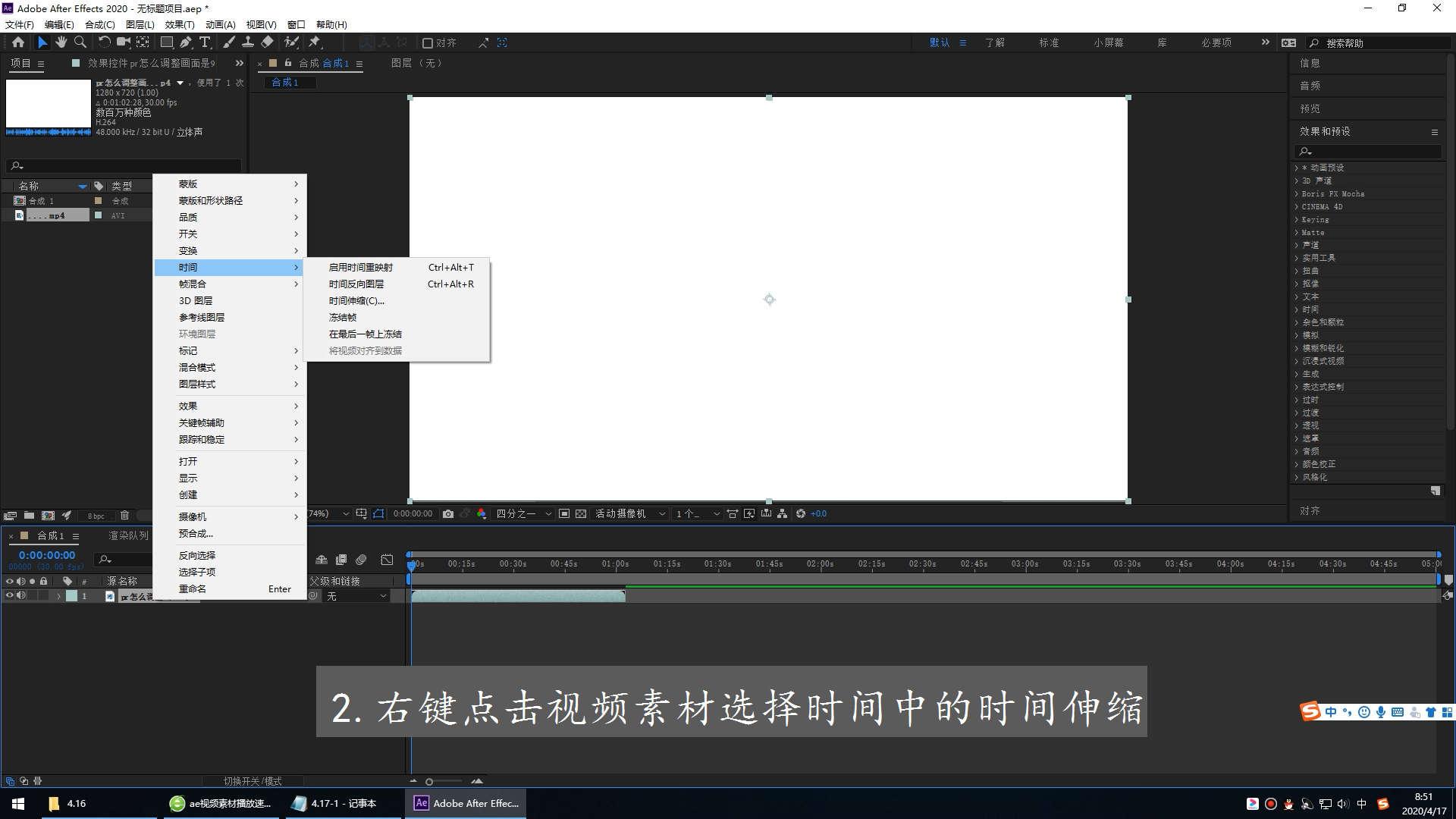 ae怎么增长部分视频时间第2步