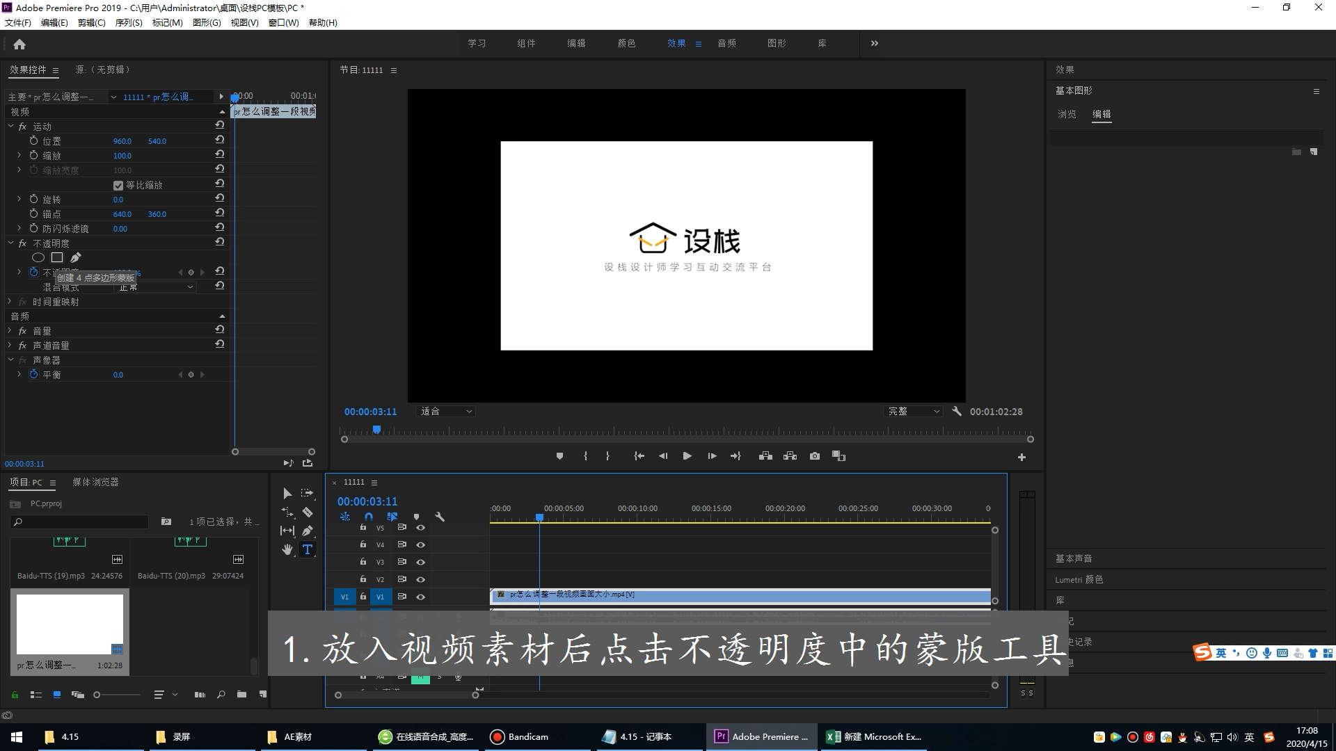 pr截取视频画面部分区域第1步