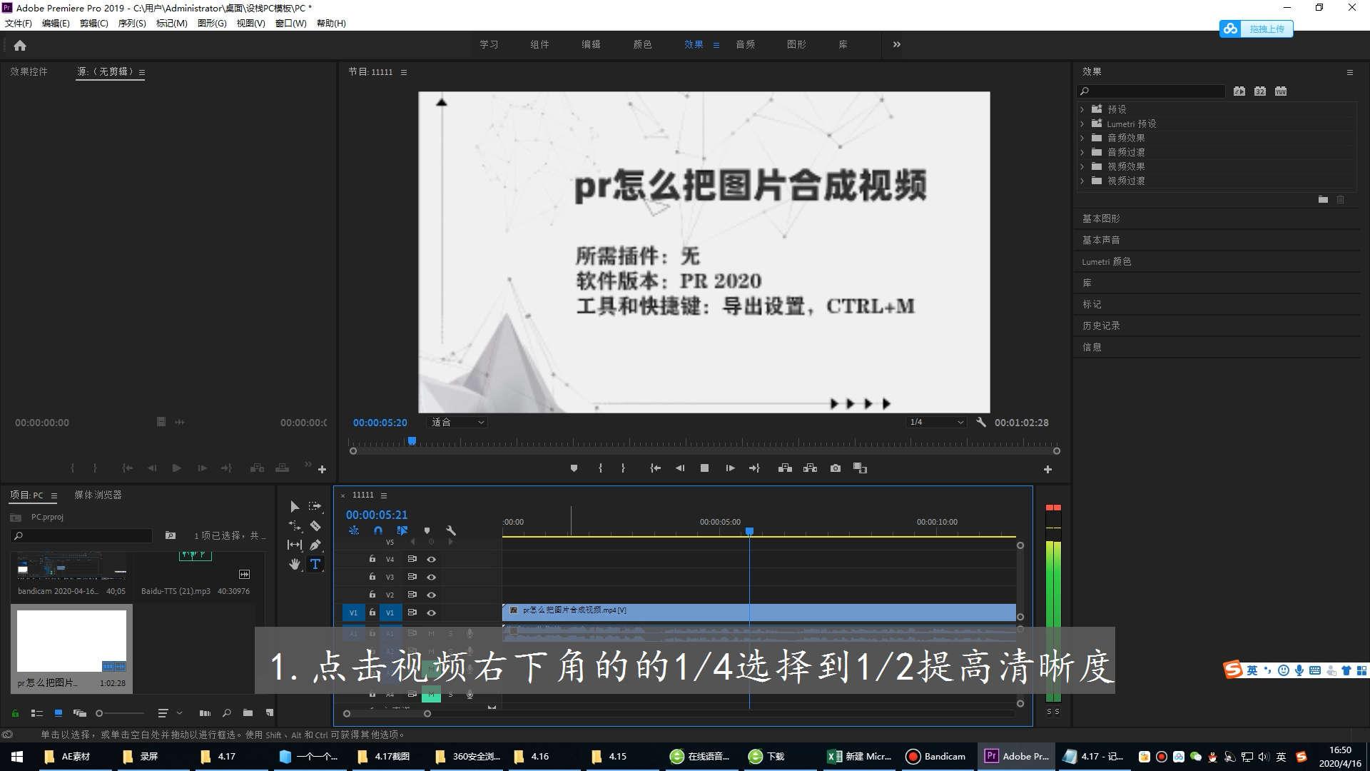 在pr里面怎么提高视频清晰度第1步