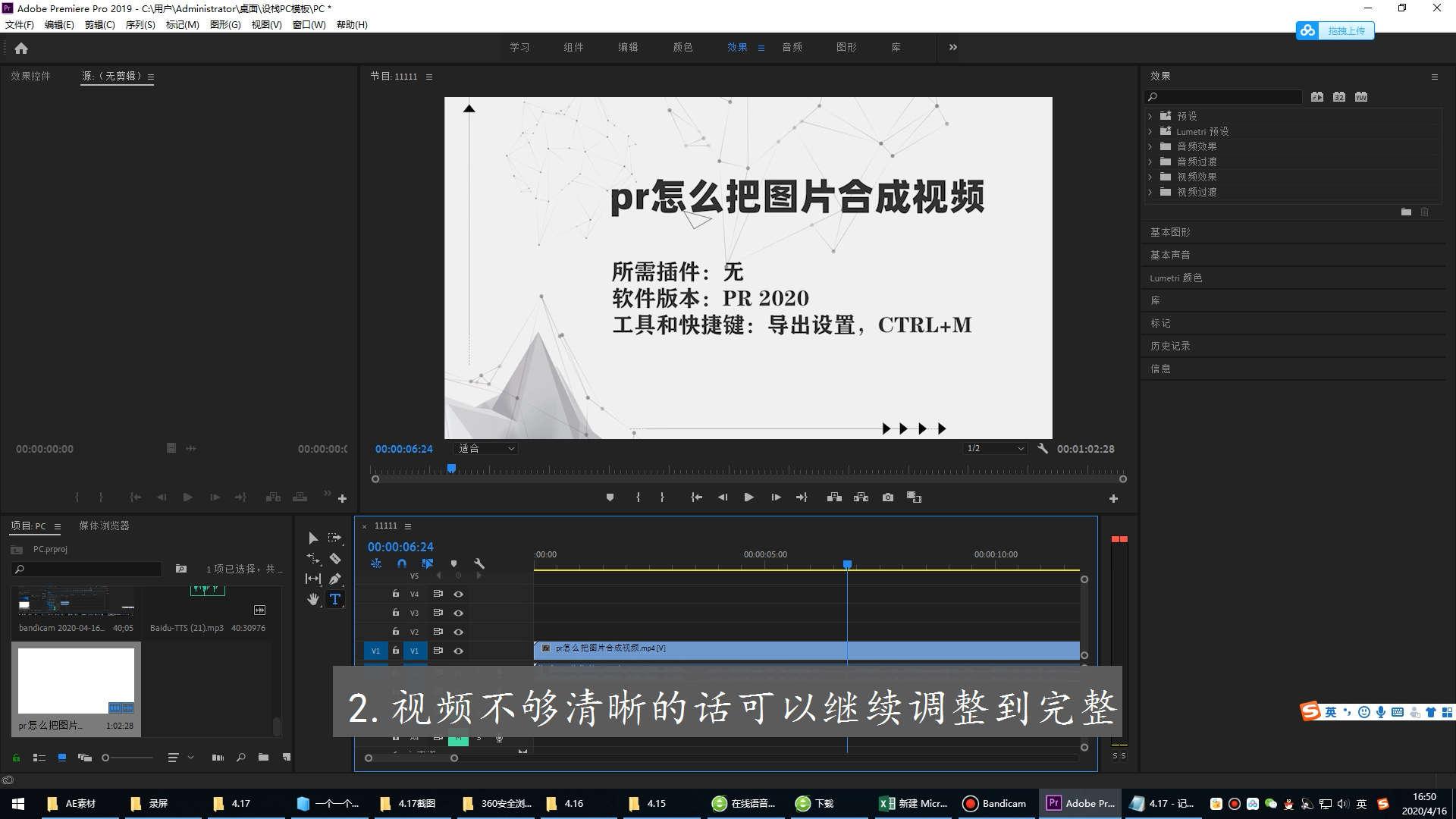 在pr里面怎么提高视频清晰度第2步