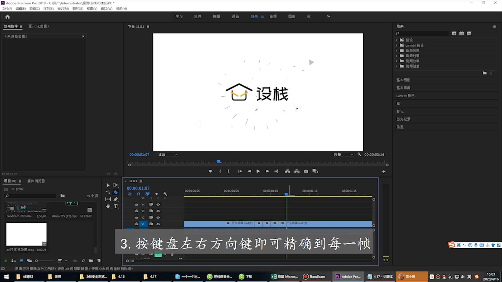pr怎么精确到每一帧剪辑第3步