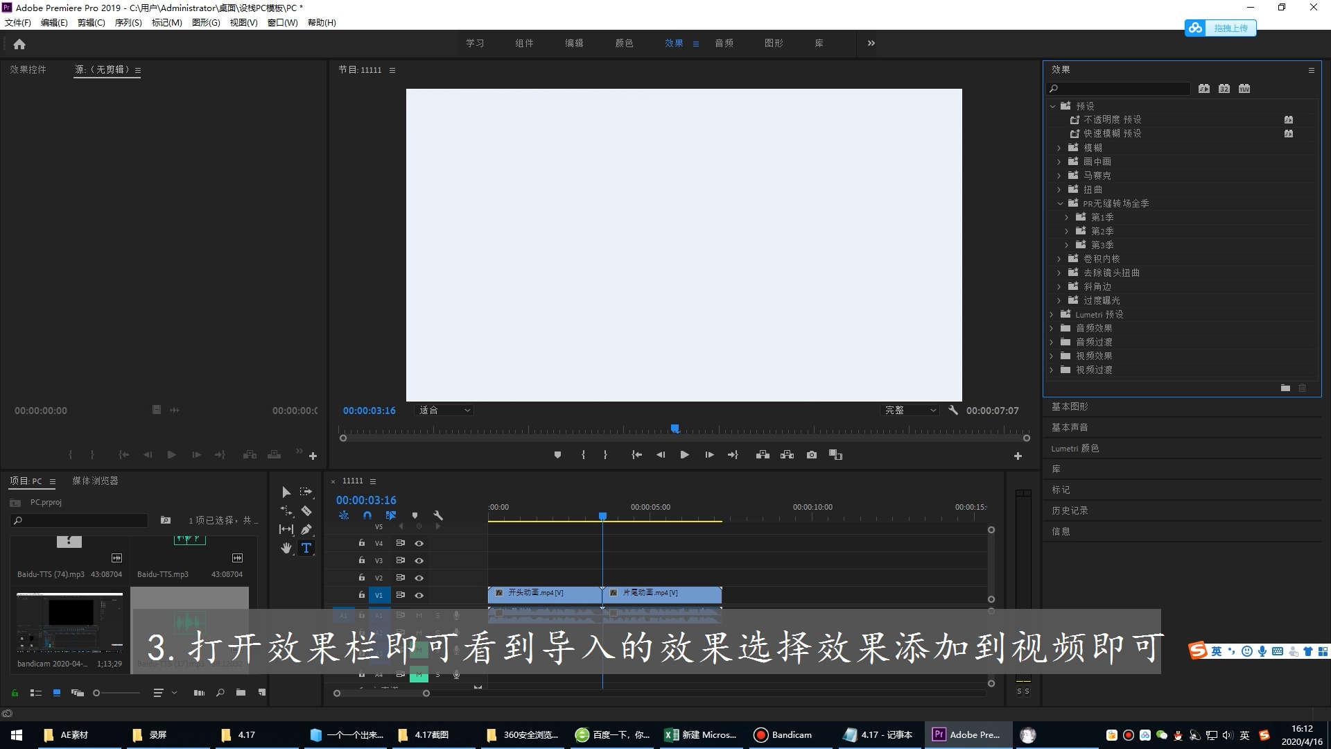 pr视频效果怎么导入第3步