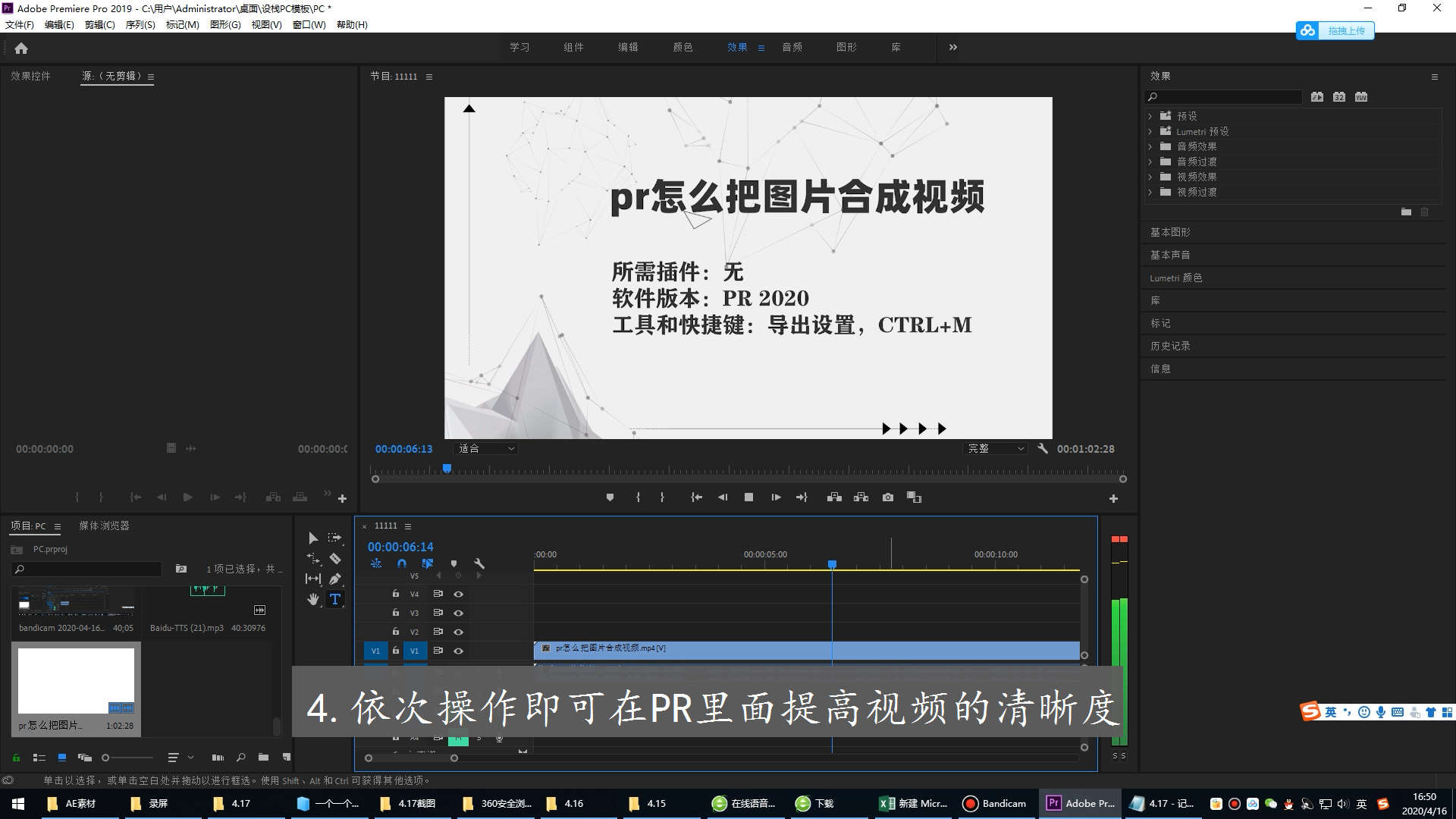 在pr里面怎么提高视频清晰度第4步