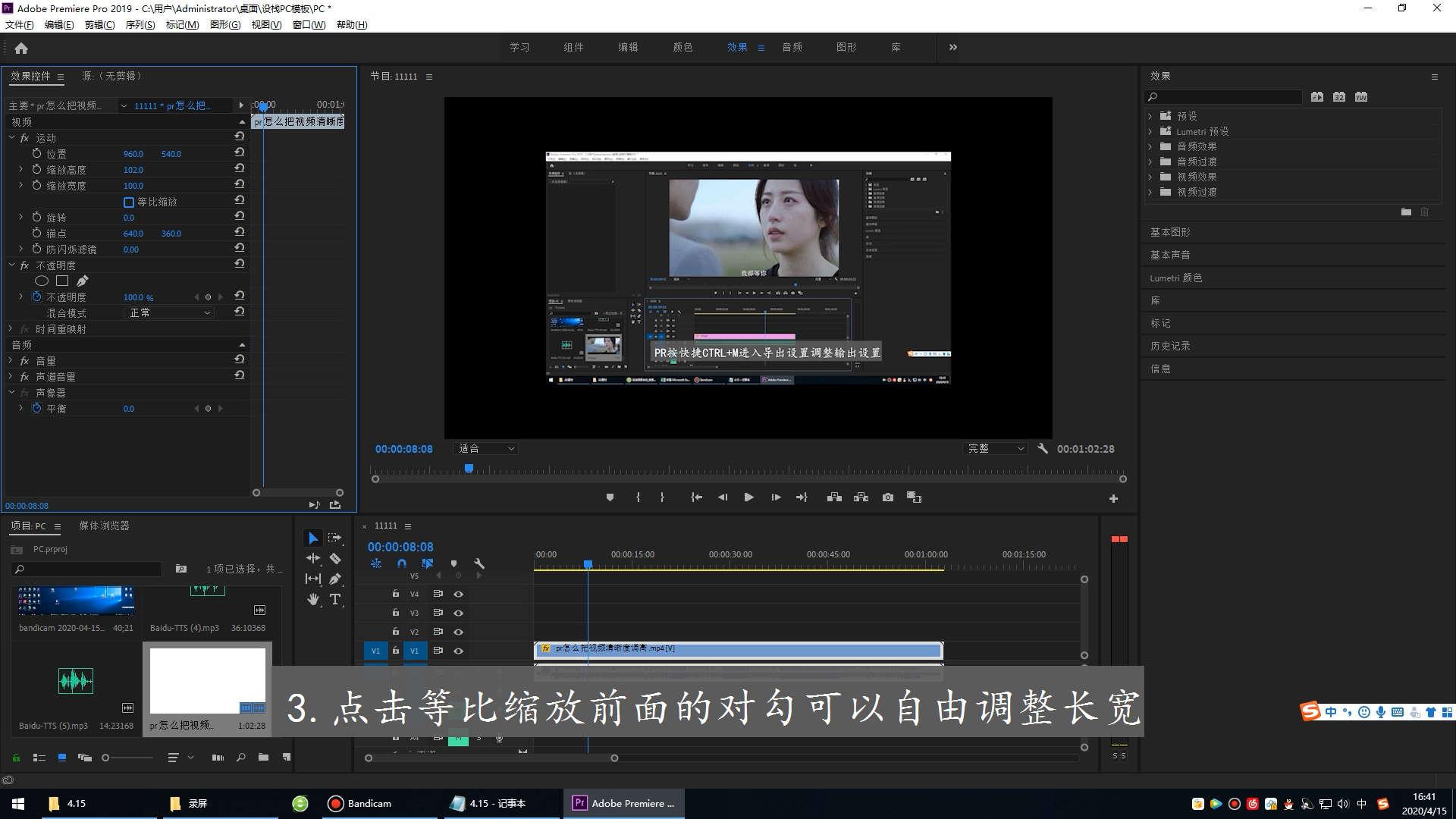 pr怎么调整一段视频画面大小第3步