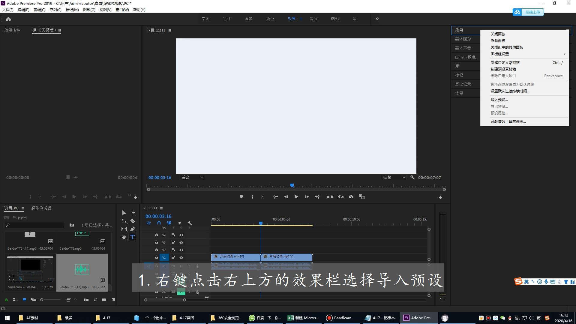 pr视频效果怎么导入第1步