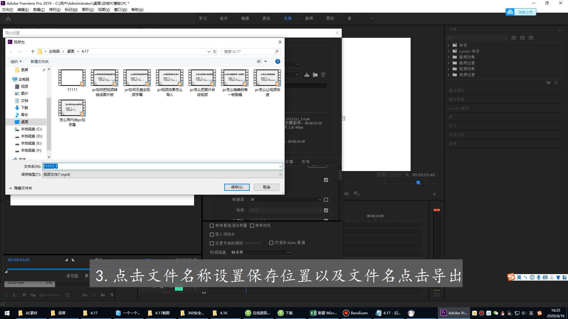 pr如何把60帧视频变为30帧第3步